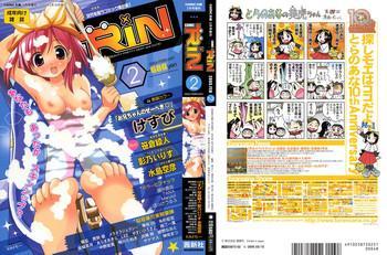 comic rin vol 2 cover