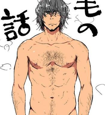 ke no hanashi cover