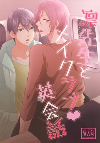 rin sensei to make love eikaiwa making love with professor rin english convo cover